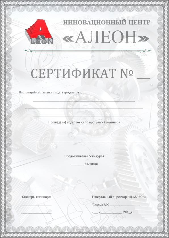 АЛЕОН Сертификат