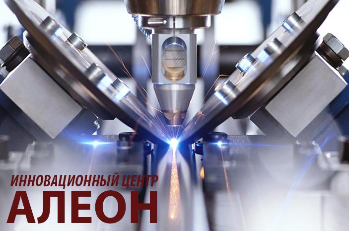 Инновационный центр_АЛЕОН